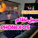 تحميل phoenix os لتشغيل ببجي موبايل علي الكمبيوتر