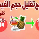 برنامج تصغير حجم الفيديو لتسهيل رفعه علي يوتيوب Handbrake