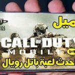 تحميل لعبة Call Of Duty Mobileللموبايل اندرويد رابط واحد بدون vpn