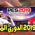 تحميل بيس 2019 الدوري المصرى موبايل كاملا بدون انترنت على ميجا وميديا فاير
