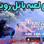 تحميل لعبة Cyber Hunter للكمبيوتر بدون محاكى