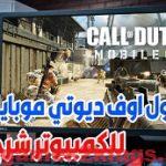 تحميل لعبة Call of Duty Mobile للكمبيوتر بمحاكى gameloop