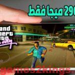 تحميل لعبة GTA Vice City للاندرويد بحجم صغير جدا رابط واحد فقط