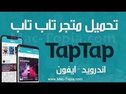 تحميل تطبيق العاب صينيه tap tap للاندرويد 2020