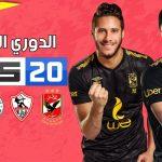 تحميل لعبة fts 20 للأندرويد الدوري المصري الممتاز برابط ميديا فاير