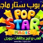 تطبيق Pop Magic Star لشحن ببجي وفرى فاير وبطاقات جوجل بلاي مجانا