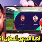 تحميل لعبة FTS 21 مهكرة الدوري المصري رابط واحد