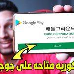 طريقة تحميل لعبة ببجي موبايل الكوريه من جوجل بلاى