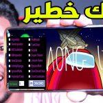 تحميل لعبة among us مهكره للاندرويد رابط واحد ميجا