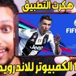 تحميل لعبة فيفا 19 اندرويد FIFA 2019 بدون تحميل
