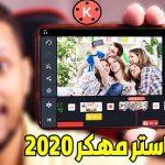 تحميل تطبيق kinemaster مهكر للاندرويد مفتوح كل الاضافات 2020