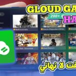 تحميل برنامج Cloud Games 2021 لتشغيل العاب PS4 للاندرويد